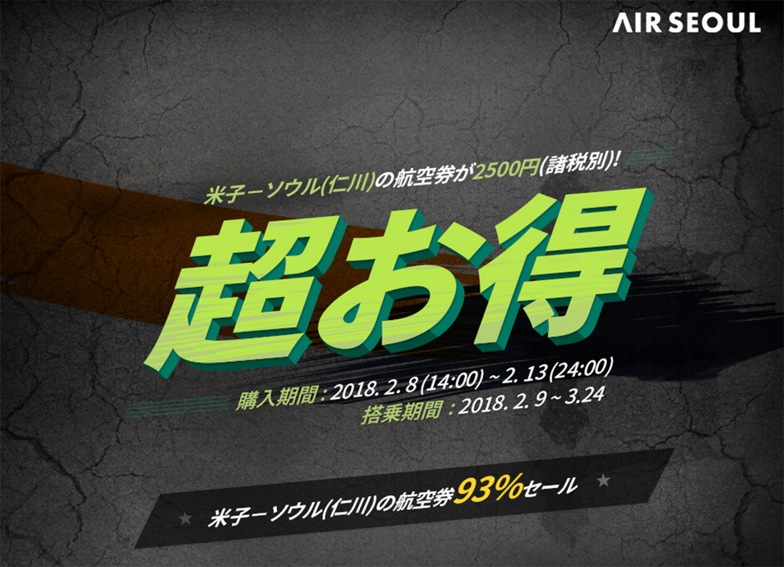 airsale180209.png