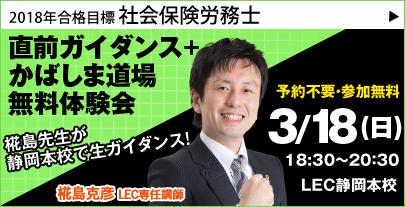 superbnr_sharoushi_180215.jpg