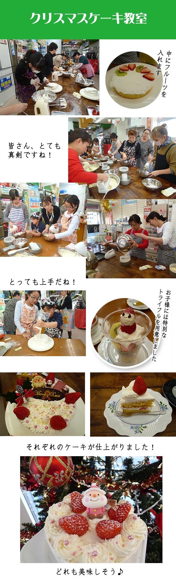 ケーキ教室w3