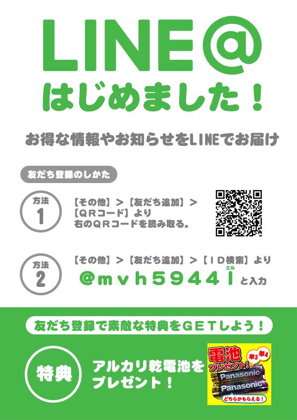 LINE@広告 1
