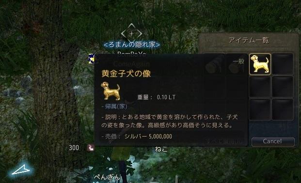 木こりDE黄金わんこ像