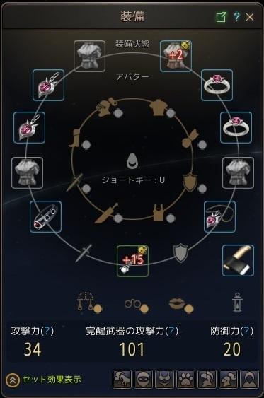 エント精錬+アスラベルト