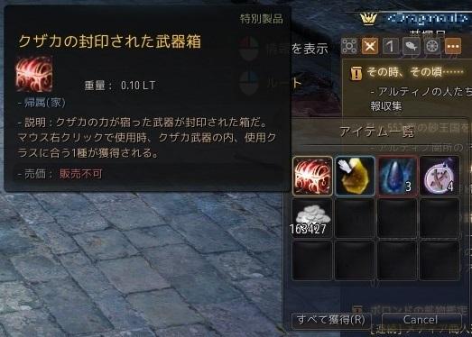 クザカ箱でた!!!