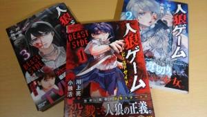 人狼ゲームビーストサイド 全3巻