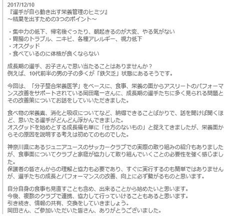 12.11(月)写真②