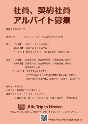 LH-求人POP 2018年-1月-(社員、契約社員、アルバイト募集)KOL