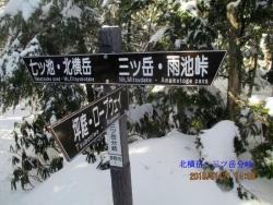 北横岳分岐