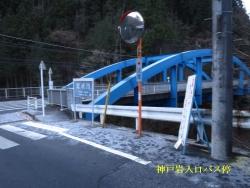 神戸岩(かのといわ)入口バス停