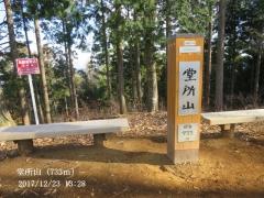 堂所山(731m)