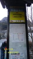 本宿役場前バス停