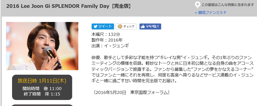 2016 Lee Joon Gi SPLENDOR Family Day 衛星劇場