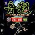 音殺-SOUND FI DEAD 2017- STREET VYBZ PART