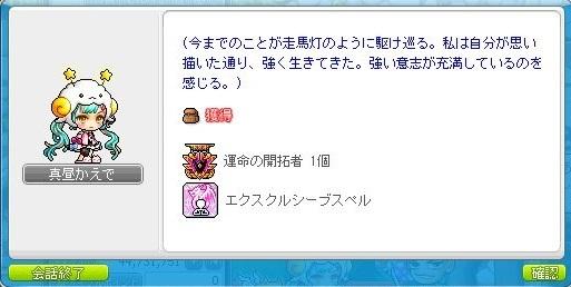 Maple_171230_131311.jpg