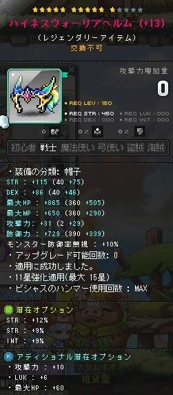 Maple_180101_214148.jpg