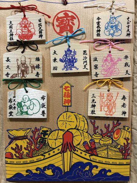 七福神絵馬