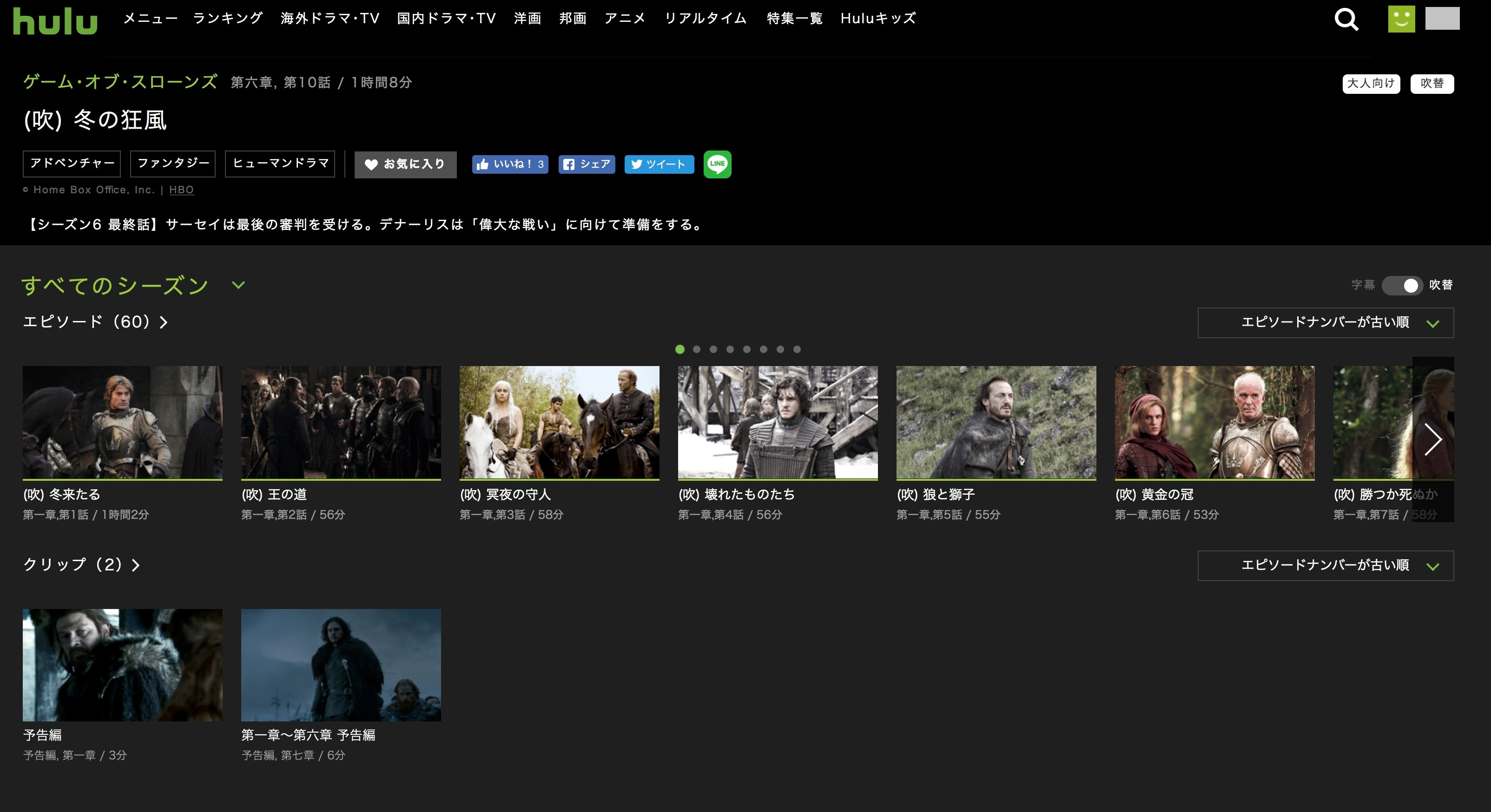 1注目Hulu