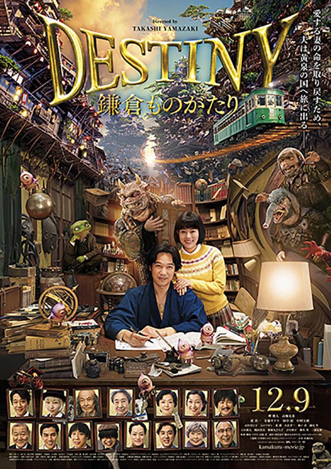 Kamakura_poster-09876545678-987654.jpg