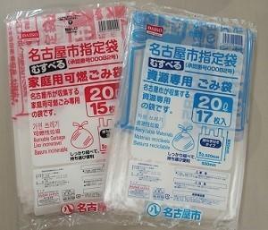 名古屋市指定 ごみ袋