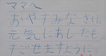 子ども 手紙