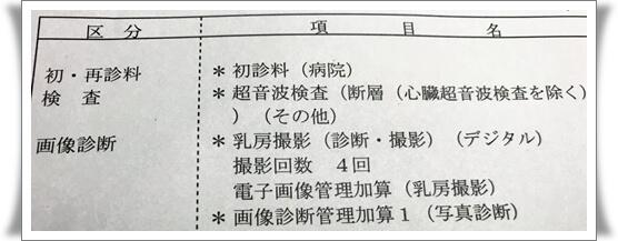 再検査0106