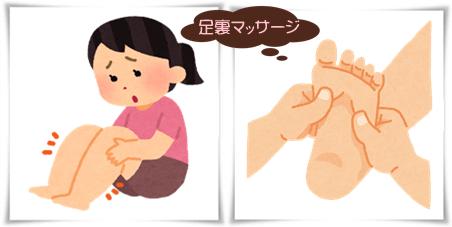 ashimomi.png