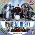 HiGHLOW THE MOVIE 2 END OF SKY