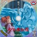 メアリと魔女の花BD3