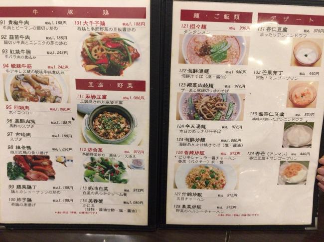 肉、飯、麺