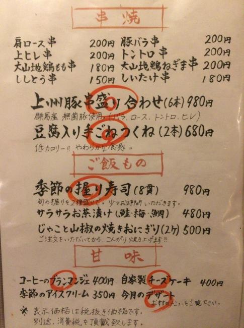 串焼き、ご飯物