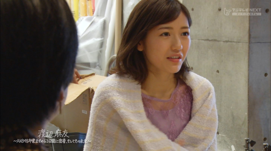 【渡辺麻友】AKB48卒業までの63日間に密着②アイドル誕生画像&コメント書き起こし