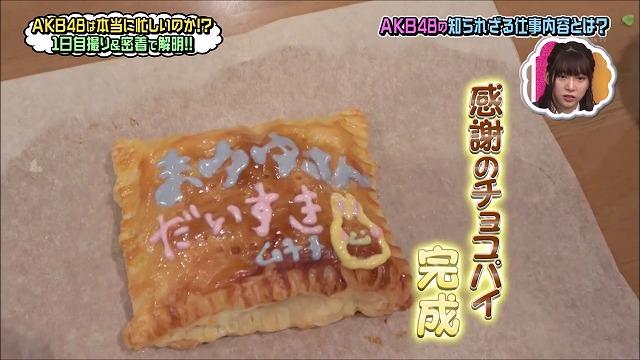 【まゆゆ】にいいなぁと言わせたゅぃゅぃ手作り指原さんへのチョコパイはこれか!