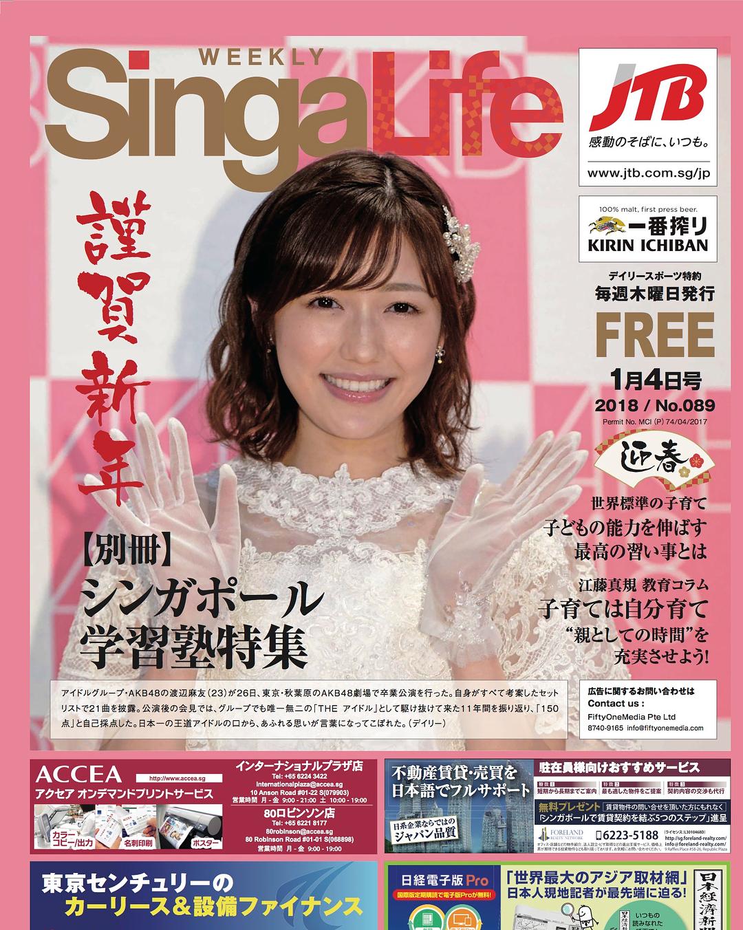 シンガポールの週刊フリーペーパーSingaLifeの表紙に【まゆゆ】