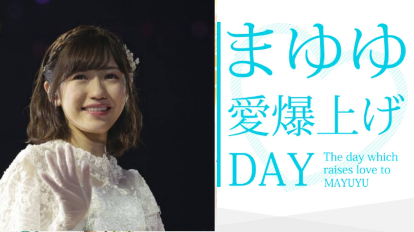 【拡散希望】AKB48【渡辺麻友】最後の 『まゆゆ愛爆上げDAY』開催のお知らせ