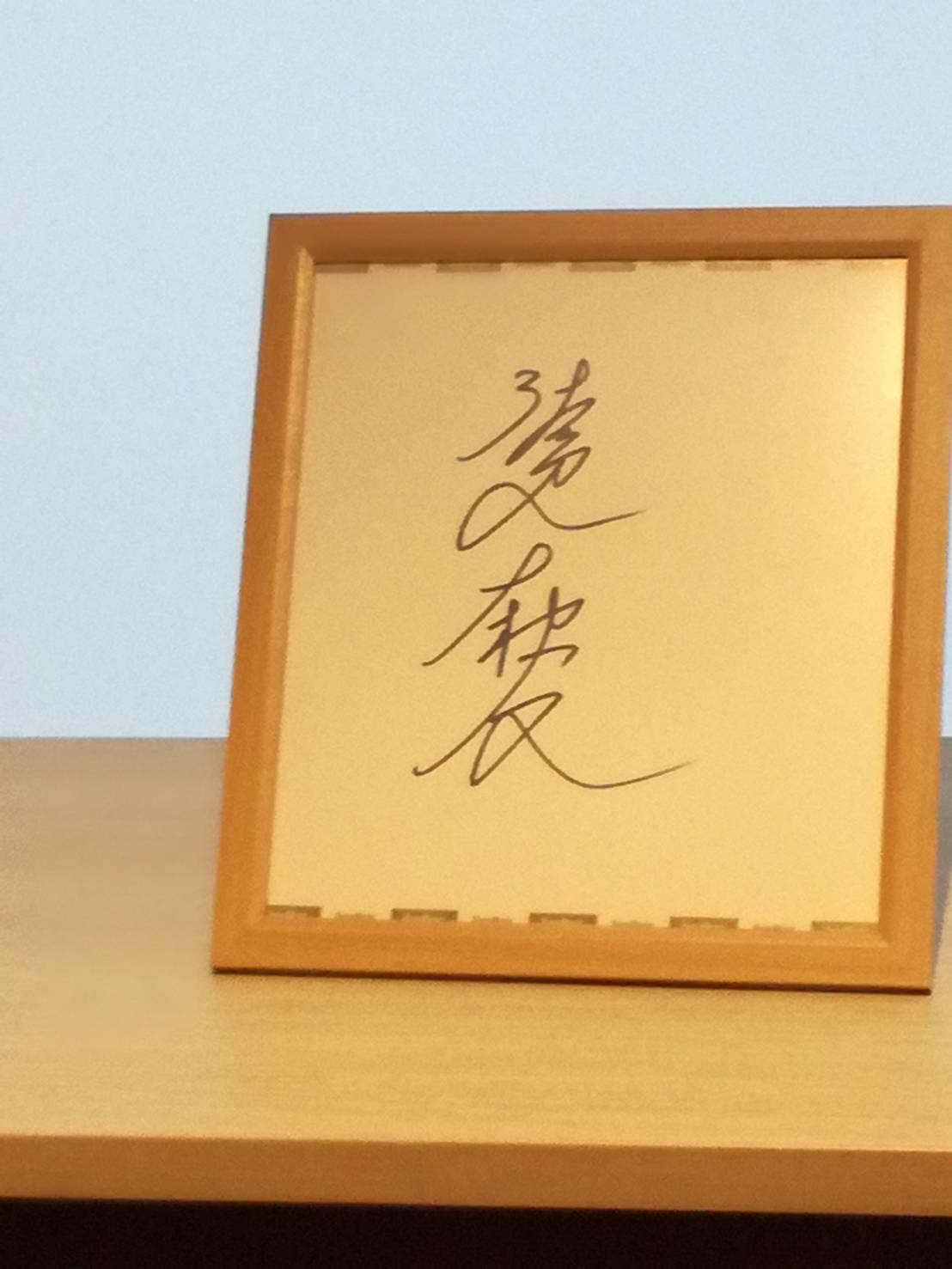 【渡辺麻友】さんがサインを変えました!