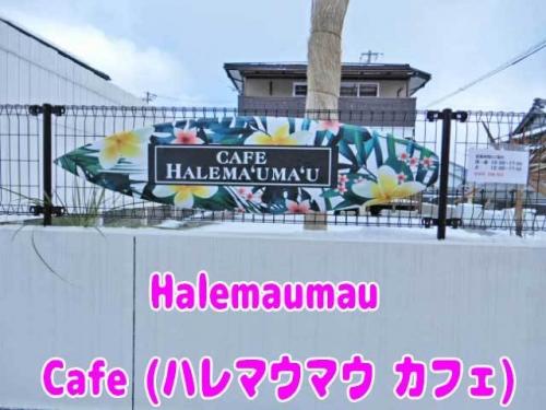 Halemaumau-Cafe-(ハレマウマウ-カフェ)