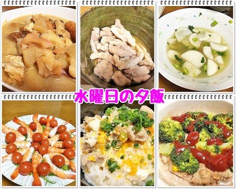 水曜日の夕飯