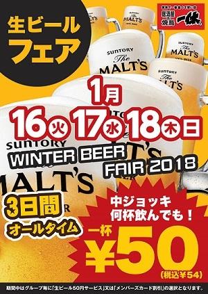 1701289_株式会社一休_冬の生ビール祭チラシ2種(AB)-2