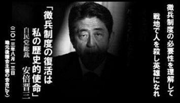 安倍ヒットラー・1a