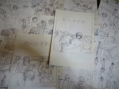 マンガ原稿など・10
