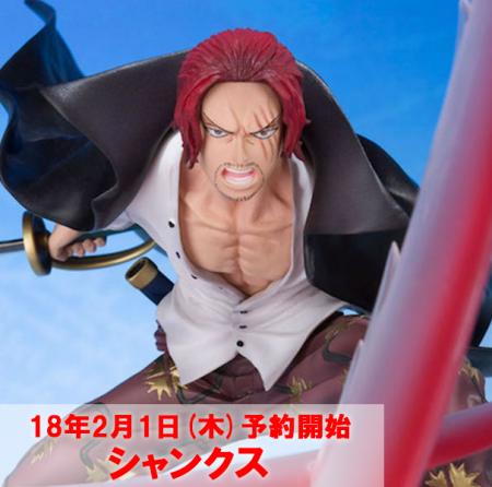 フィギュアーツZERO シャンクス 覇王色の覇気