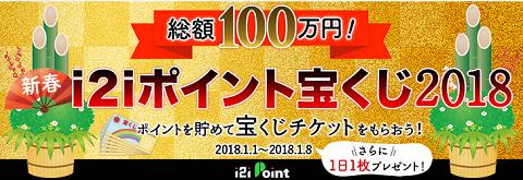 i2i 宝くじ2018