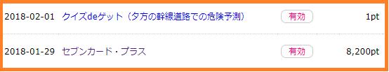 ハピタス 通帳201802