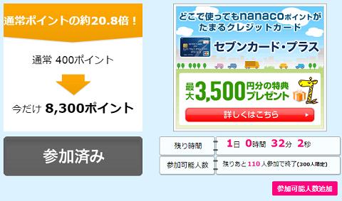 セブンカード8300