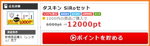 ダスキン siro