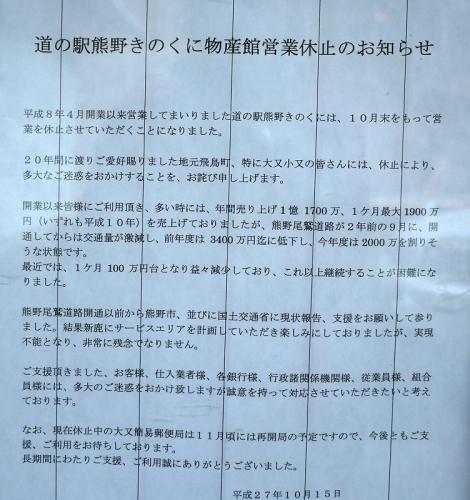 矢ノ川峠ツー1712-023b