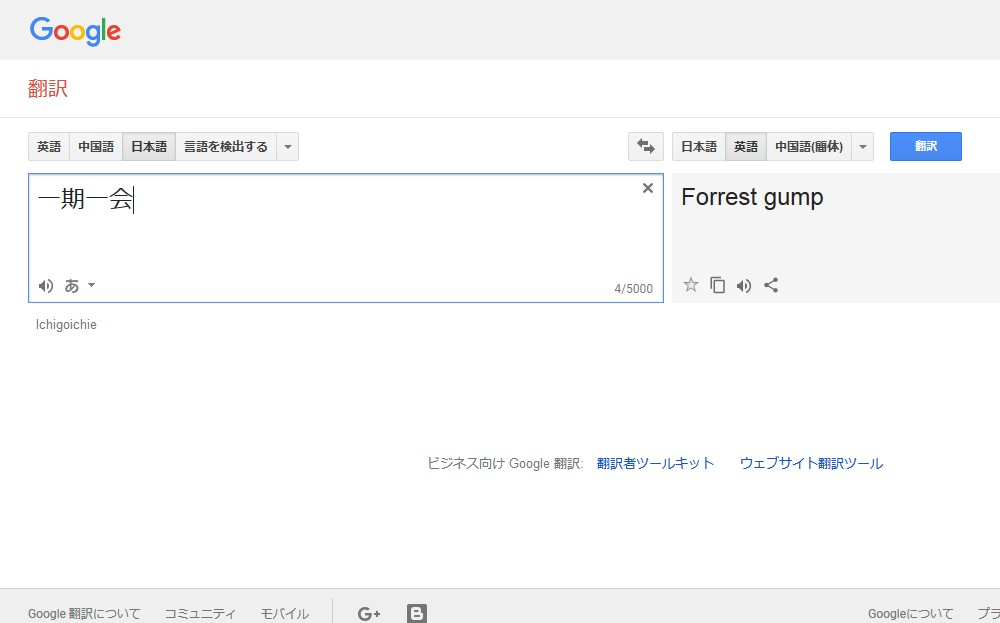 逆転裁判2 北米英語版 Forrest Gump36