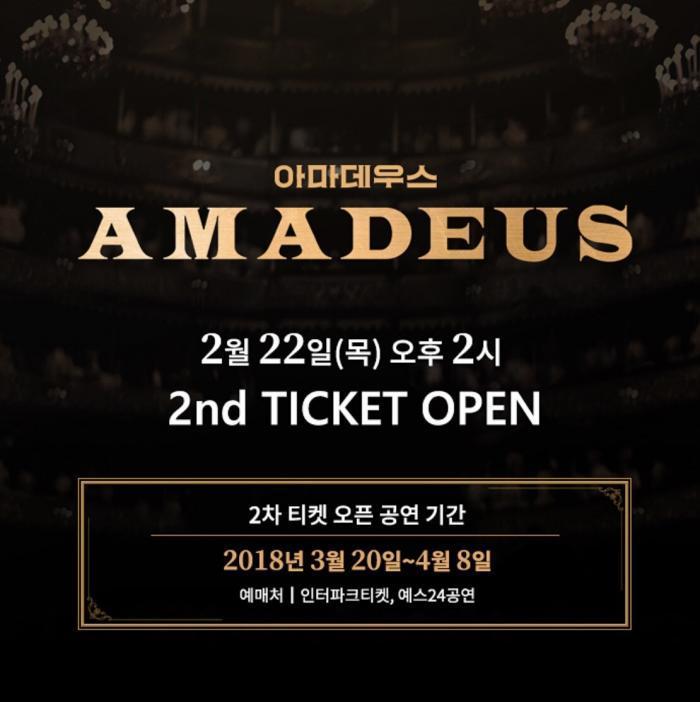 アマデウス2次3-2