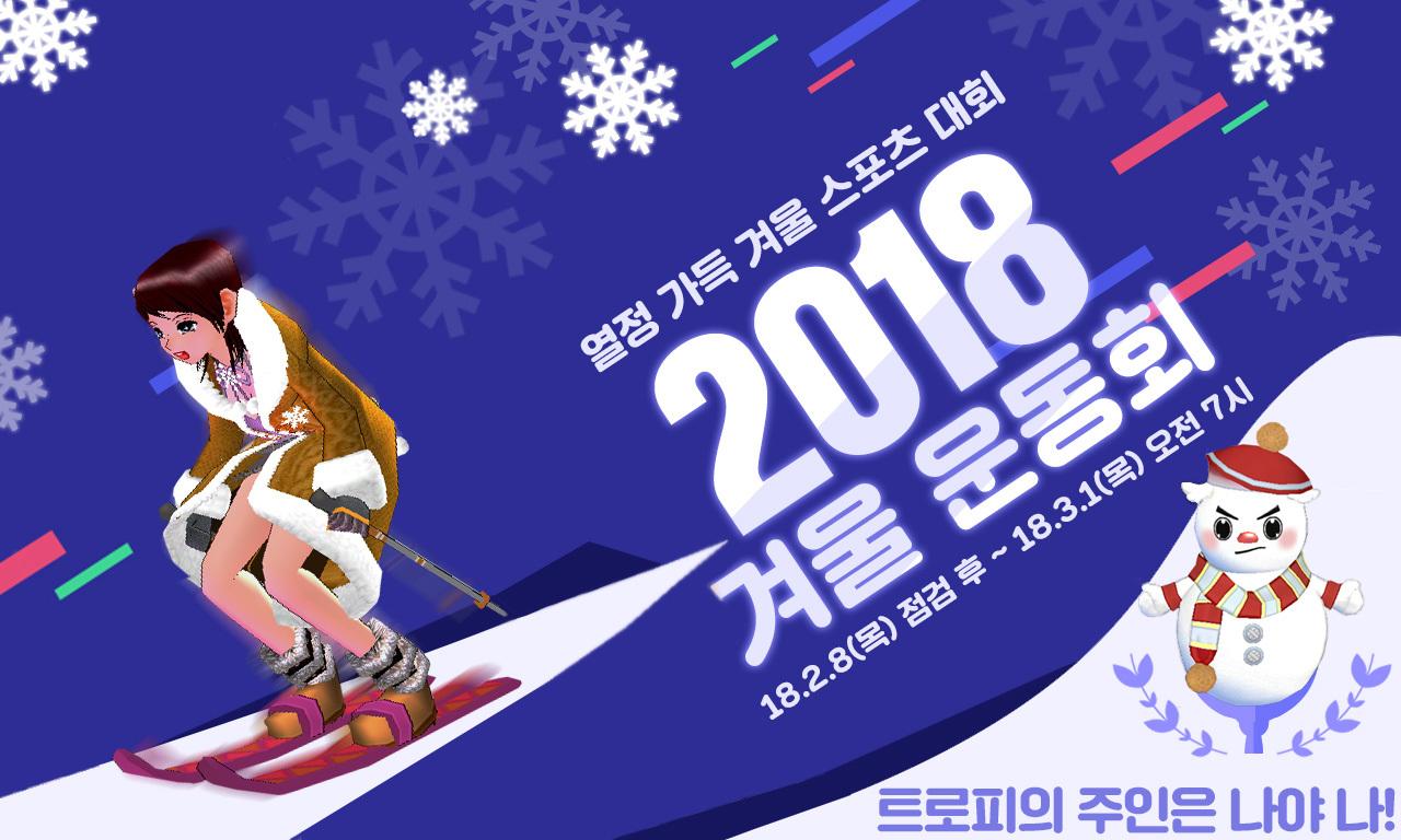 オリンピック関連イベント(韓国)