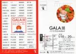 GALA展2018_DM
