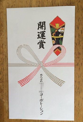 開運賞 (1)